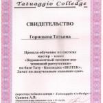 13-tatiana